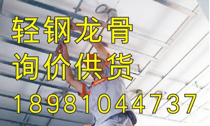 内江轻钢龙骨厂家批发直销18981044737