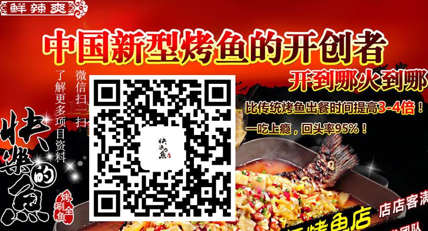 郑州快乐的鱼烤鱼连锁加盟店    让成功不再遥远