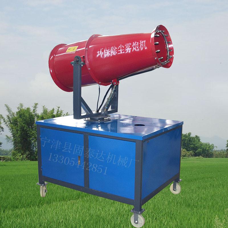 厂家供货固泰达30型风送式工地降温降尘工程环保雾炮机 高射程喷雾机
