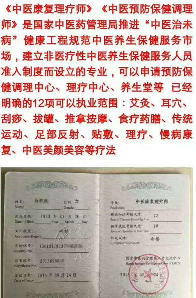 【毕节中医康复理疗培训中医康复理疗师考试时间报考条件】-中国行
