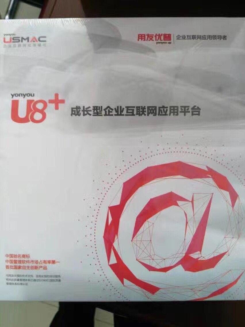 哈尔滨用友软件|黑龙江用友软件  财务软件  进销存软件  ERP软件