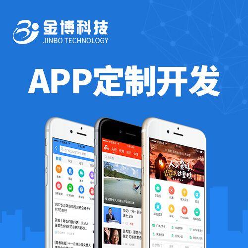 东莞旅游app开发旅游app源码旅游app方案