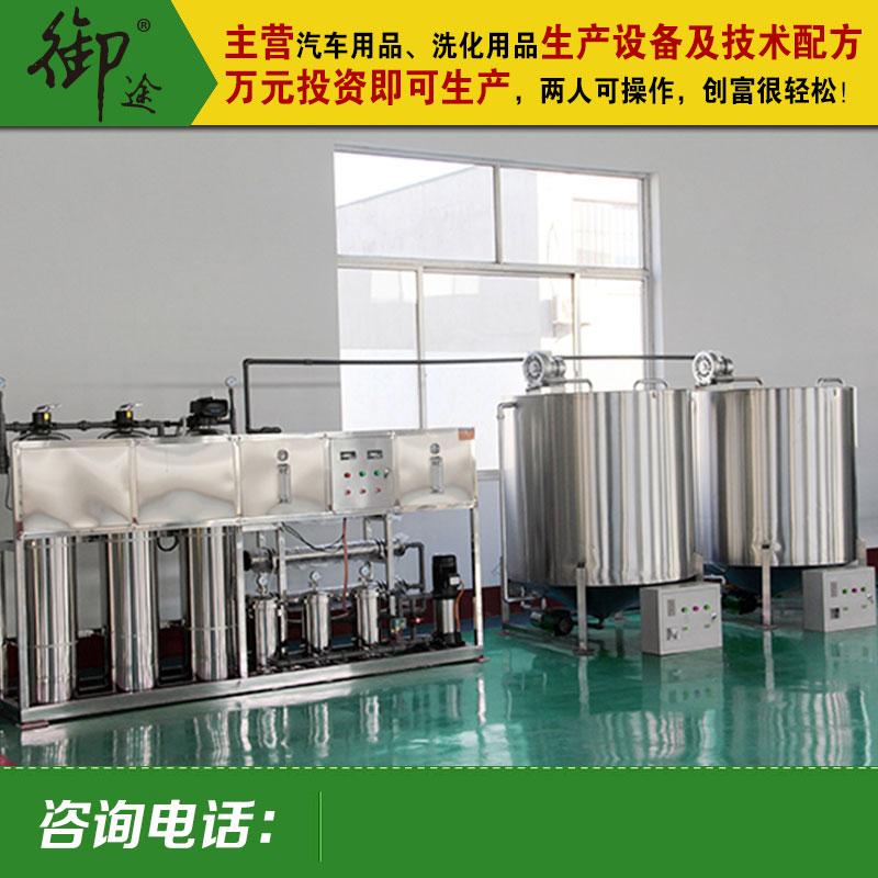 御途2017新款防冻液设备防冻液配方防冻液流水线