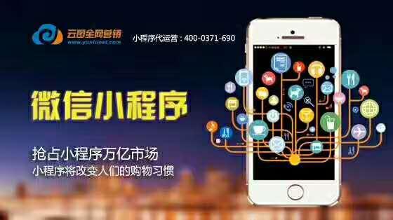 郑州微信小程序开发定制代运营服务商