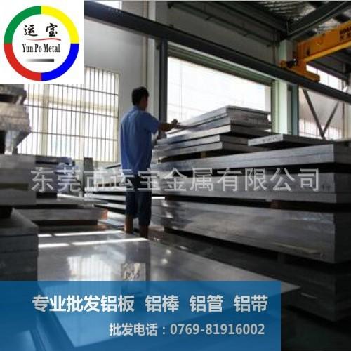 5056冲压用铝板 5056工业用铝板