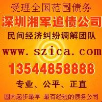 深圳西丽讨款公司 民间借贷款务催收