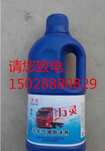 新型气路防冻剂15028880829