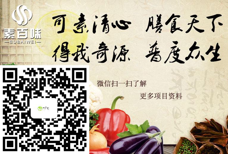 枣庄素百味自助快餐加盟,养生素食餐饮