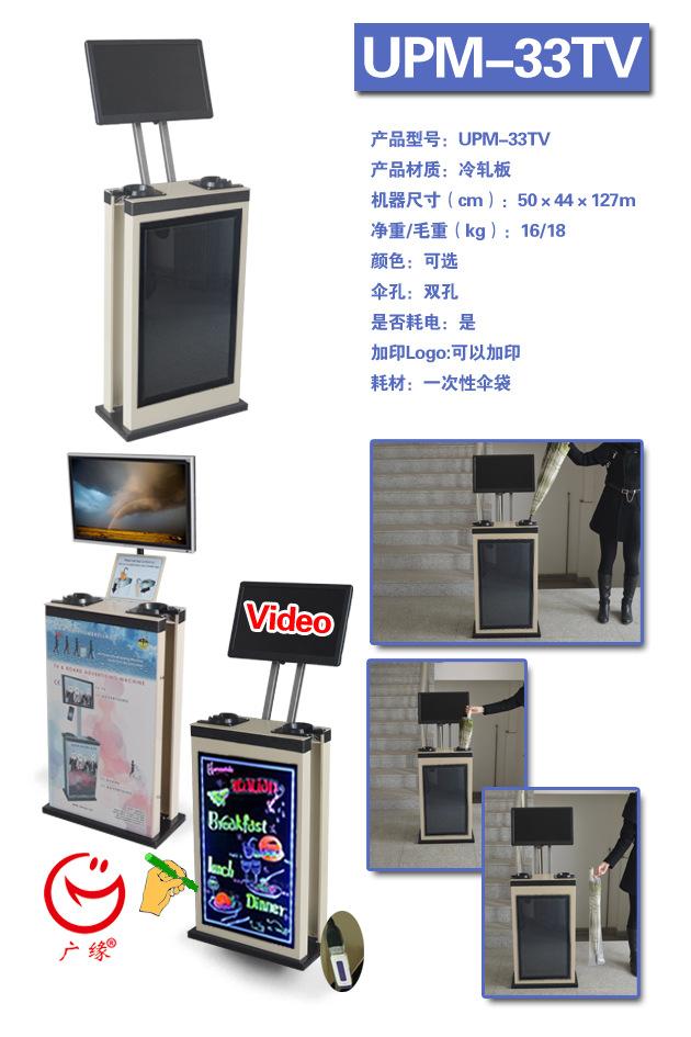 广缘LED广告机型湿伞包装机