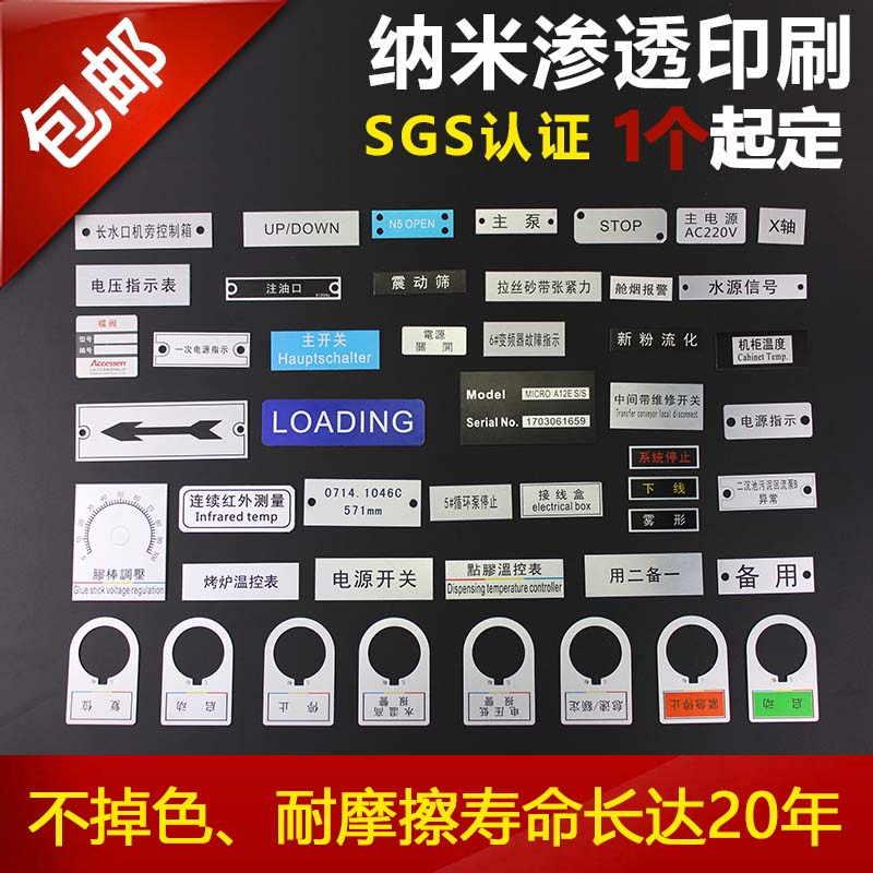配电箱柜按钮指示牌厂商/电力配电箱柜按钮标志牌