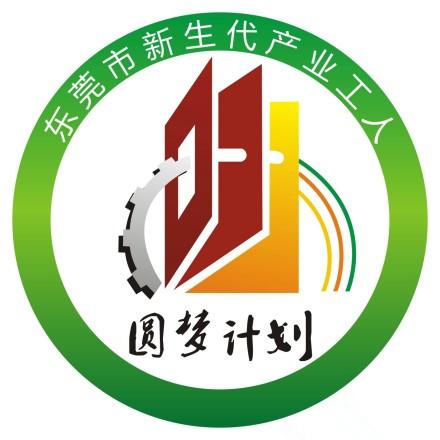 2017年东莞圆梦计划、政府补贴项目、指定报名点!
