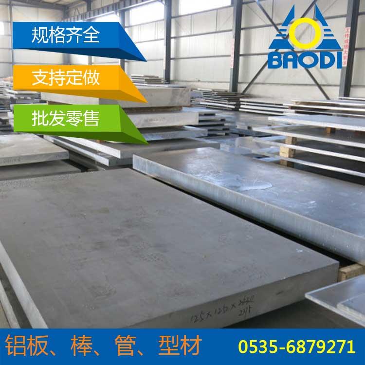 山东铝板厂家 工业铝板 模具铝板 铝板批发零售