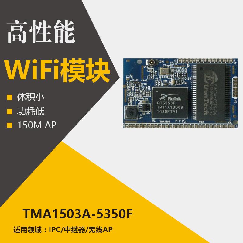 wifi模块开发板wifi模块采购