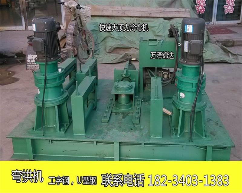 滨州隧道恒泰万泽锦达WGJ-250厂家直销弯曲机