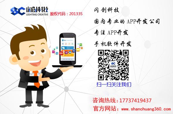 郑州安卓应用开发