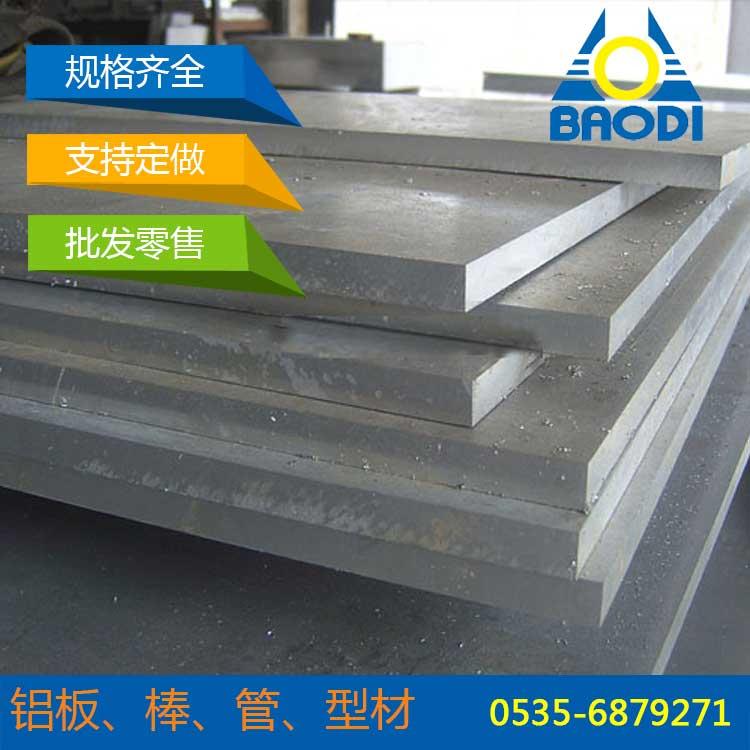 正品航空铝 7075铝板 中厚合金铝板 厂家直销