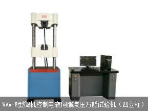 济南微机控制试验机|电液伺服万能试验机