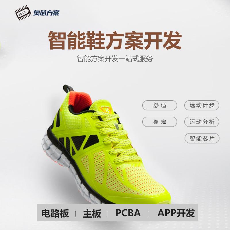 智能鞋赛亿科技奥芯123控制板开发方案阿萨德