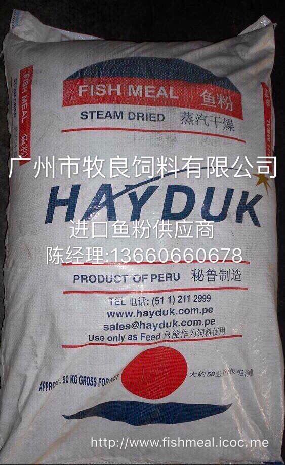 秘鲁蒸汽鱼粉/品牌:HAYDUK