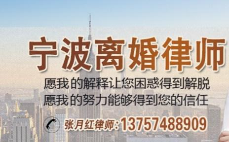 宁波名律师,宁波企业法律,宁波离婚律师_张月红律师供