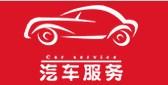 贵州汽车美容公司|贵州汽车美容有限公司|和泉顺供