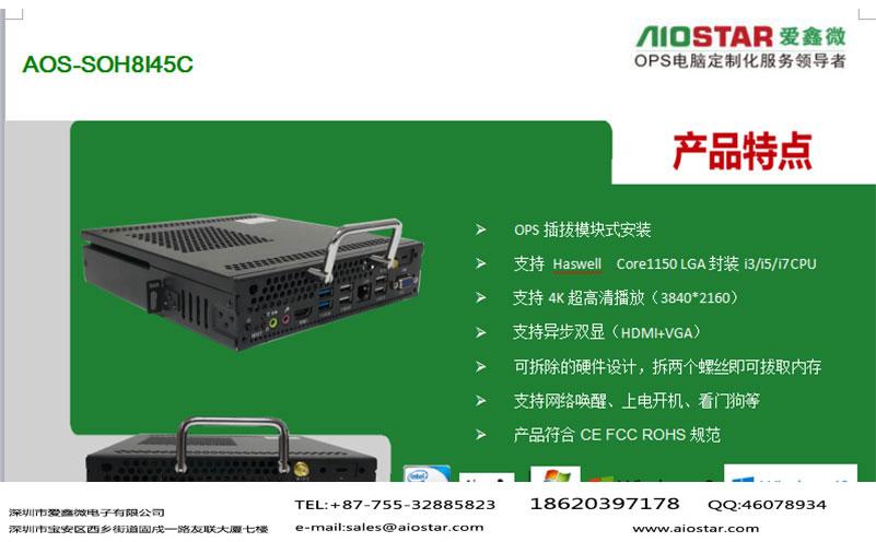 爱鑫微OPS电脑 录播电脑 H81系列I3 OPS电脑 J1800/J1900 OPS电脑