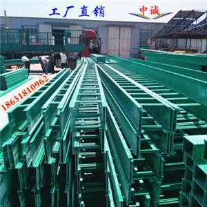 河北中诚梯式玻璃钢电缆桥架