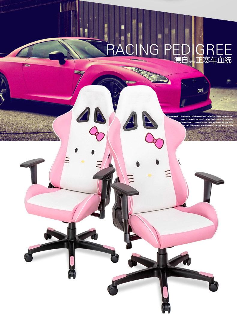 孚若电竞椅HelloKitty 粉色电竞椅电脑椅办公椅游戏椅人体工学椅时尚家用椅转椅