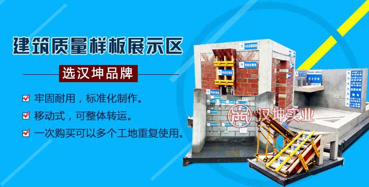 质量样板展示区 厂家直销 品种多 价格便宜 湖南汉坤实业