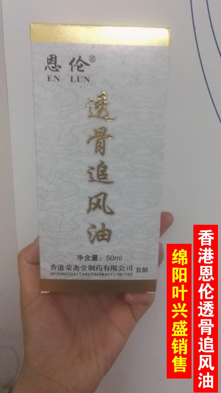 绵阳叶兴盛长期销售香港恩伦透骨追风油