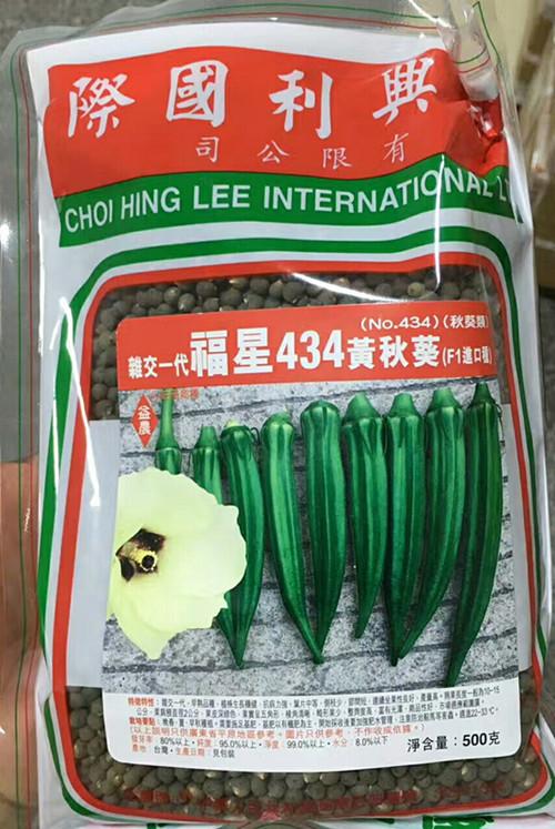 香港蔡兴利福星434水果秋葵种子原装进口