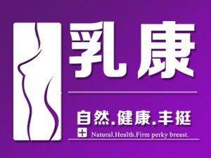 养生加盟品牌乳康项目有哪些美容养生商机
