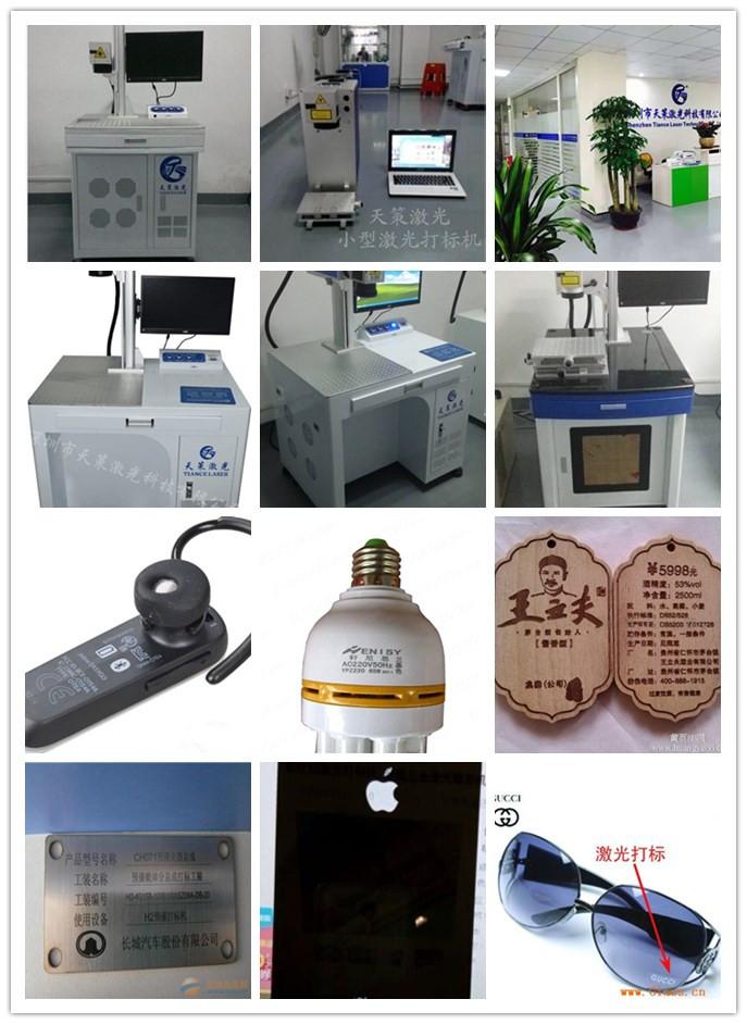 广东中山金属塑料数据线激光打标机厂家直销