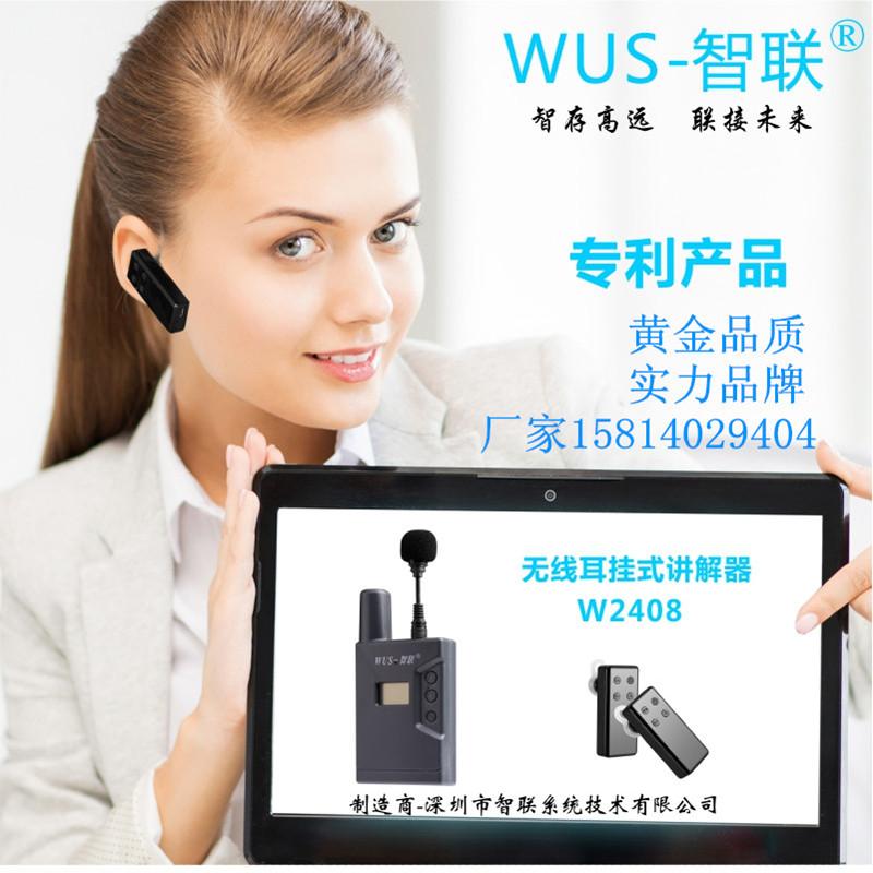 深圳厂家供应无线导游讲解耳麦一对多无线传话设备