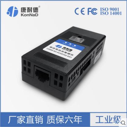 12V单体电压电流采集模块内阻监测仪康耐德蓄电池监控主机配套用