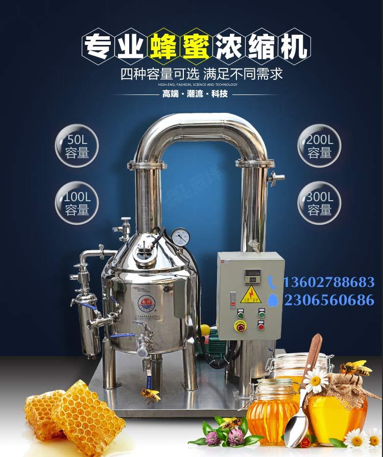 广州蓝垟蜂蜜低温浓缩锅蜂蜜提纯设备 蜂蜜生产线设备厂家 可定制