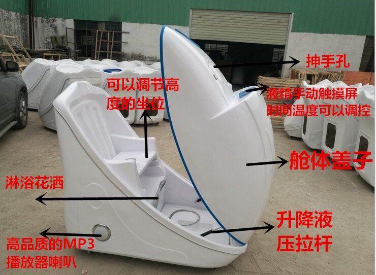 广州太空舱厂家直销 全国供应中药熏蒸舱 豪华太空养生舱
