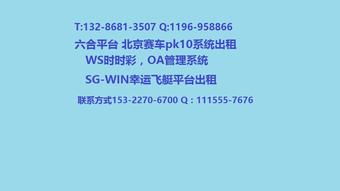 北京赛车平台出租,北京赛车平台租用,北京赛车pk10平台出租,北京赛车pk10平台租用