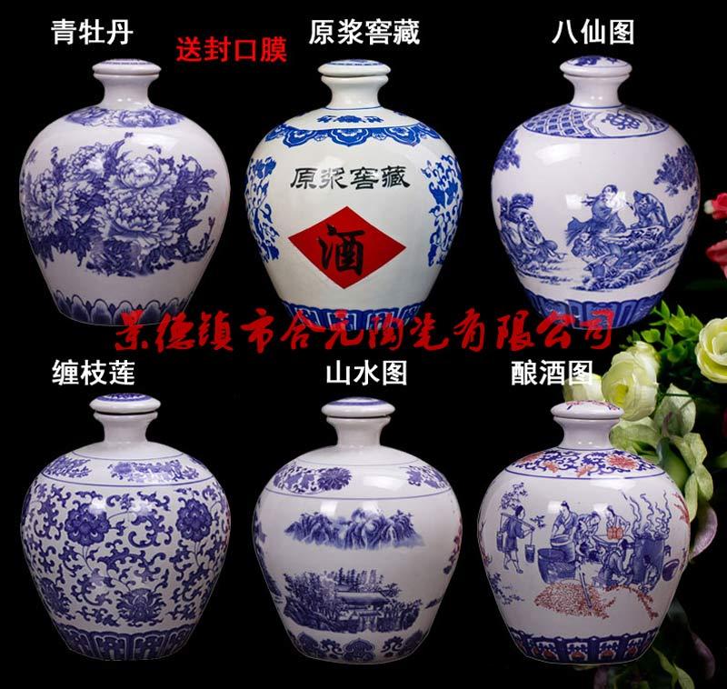 五斤装青花酒瓶定做 陶瓷酒瓶葫芦酒瓶批发厂家