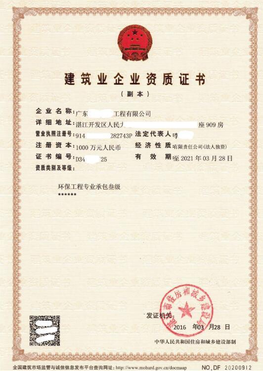 广东环保工程专业承包资质需要什么人员