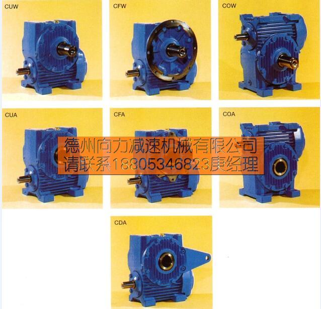 CFW蜗轮减速器减速机