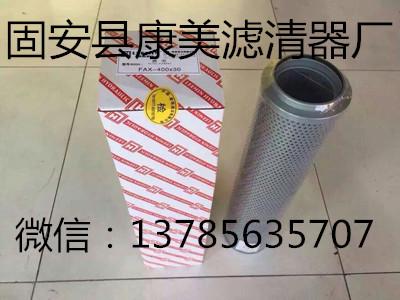 LX-40X80黎明液压过滤器滤芯