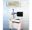 广东华生打标机光纤激光打标机HSMFP-20W