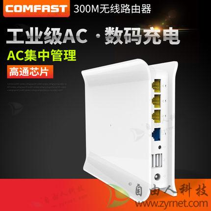 AC集中管理器,300M无线路由器