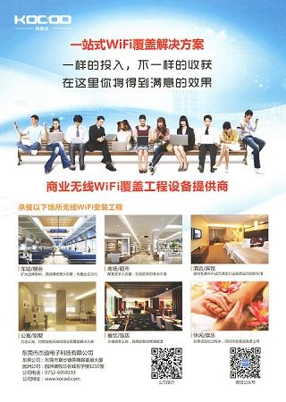 酒店、工厂、宿舍无线网络wifi覆盖工程东莞惠州工程商