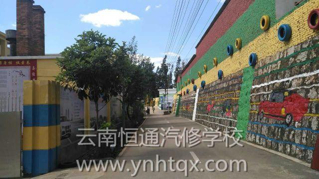 云南职业中专汽修专业。云南第一职业学校