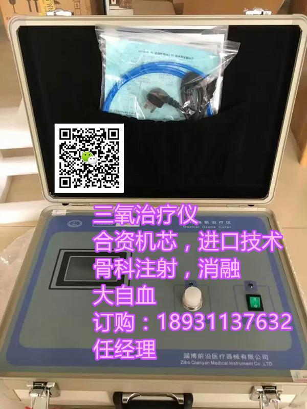 淄博前沿ZAMT-80A医用臭氧治疗仪
