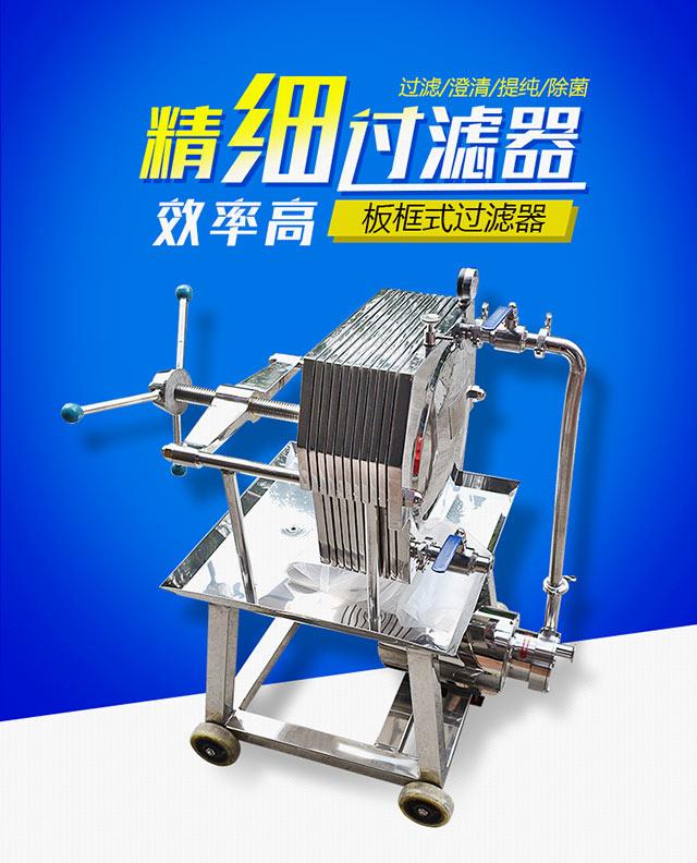 广州蓝垟板框过滤器 果酒过滤机 过滤器厂家
