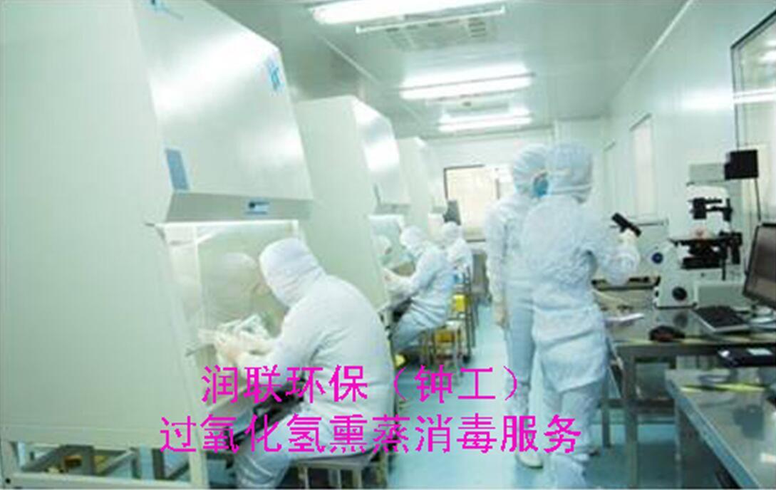无菌区过氧化氢熏蒸消毒服务