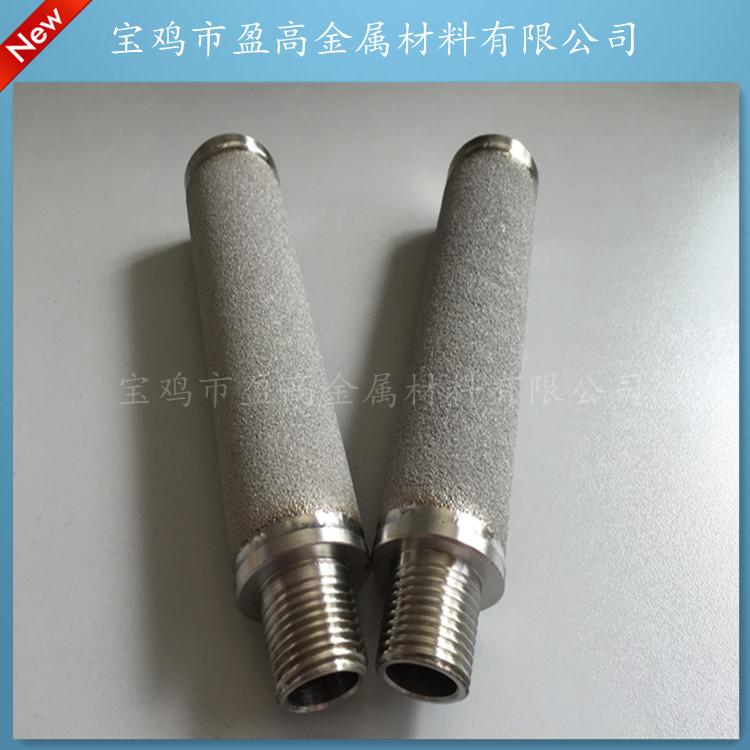 供应盈高微孔式插入式芯体不锈钢粉末烧结滤芯